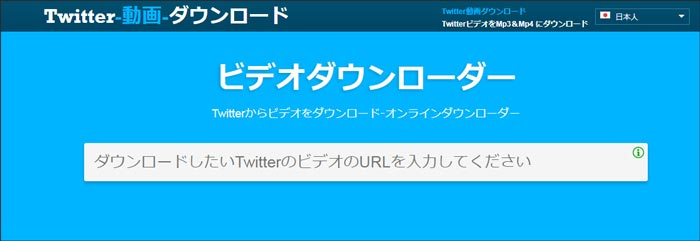 Twitter動画ダウンロード