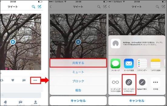 Clipboxを使ってTwitter動画をiPhoneやスマフォにダウンロード