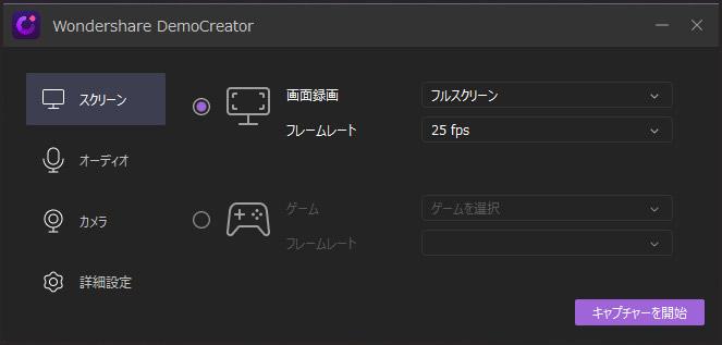 画面録画ソフト DemoCreator