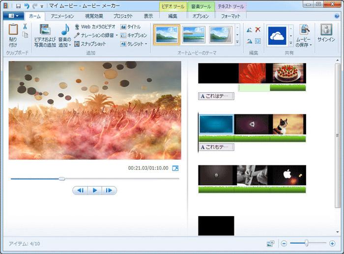 MP4動画編集ソフトWindows ムービーメーカー