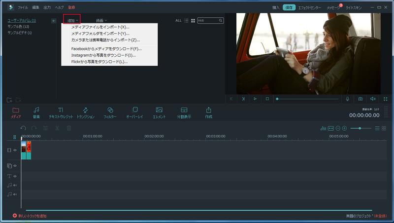 MP4ビデオをインポートする