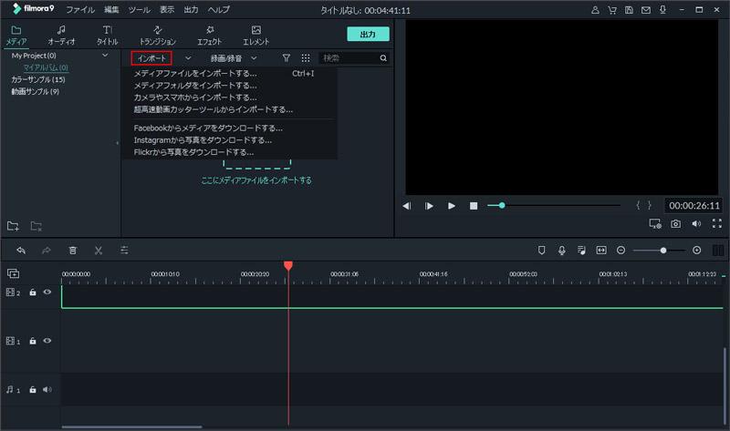 トリム/カットしたいYouTube動画をインポート