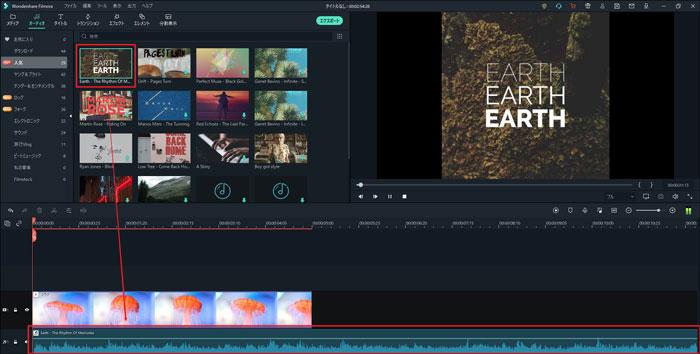 動画に音楽を追加する