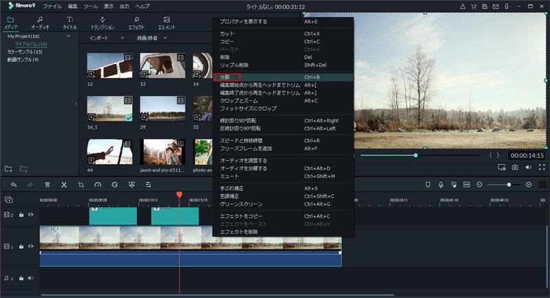 動画の長さをカット/トリミング
