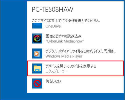 windows media playerを開く