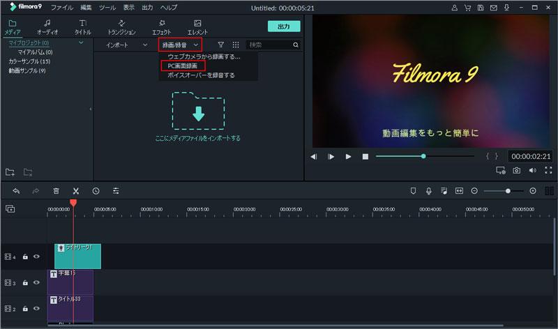 録画ボタンクリック