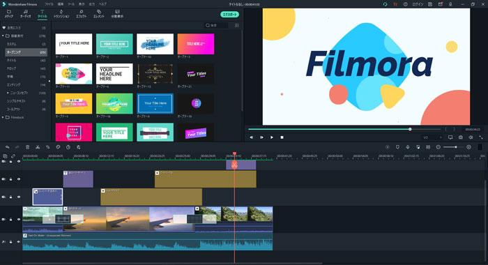 YouTubeやインスタ動画をオシャレに編集できるソフトWondershare Filmora