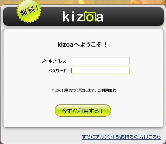 kizoaの使い方