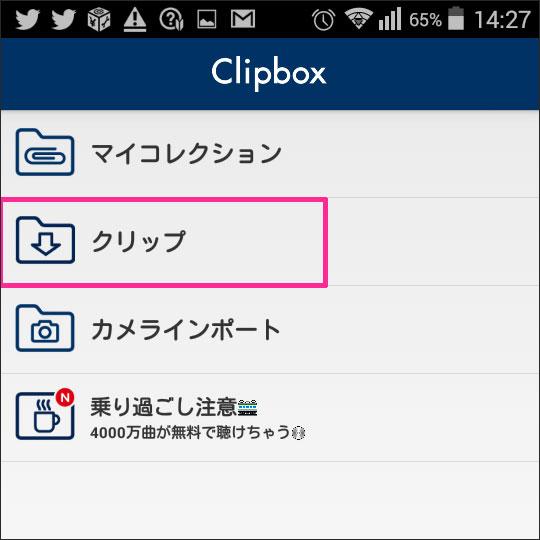 「Clipbox」でYouTube動画をスマホに保存する
