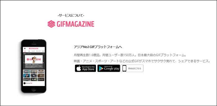 GIFMAGAZINE