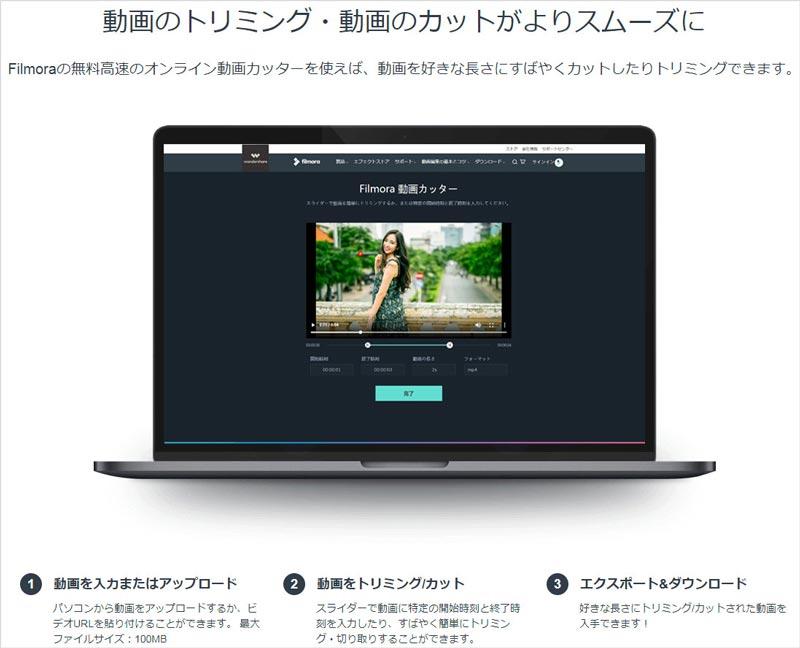 Filmora無料オンライン動画カッター