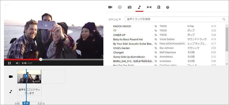 youtube動画エディタ,音声を挿入する