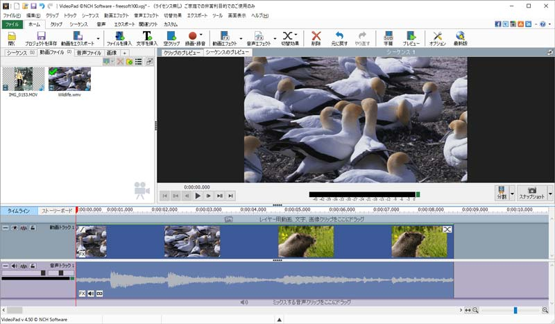 Video Pad動画編集ソフト