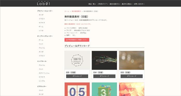 余興ムービー素材サイトLab01(らぼわん)