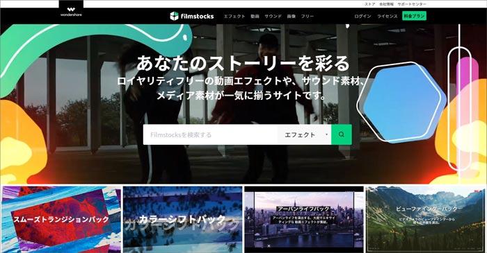 余興ムービー素材サイトFilmstock(フィルムストック)