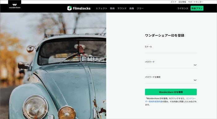 Filmstockでアカウントを作る