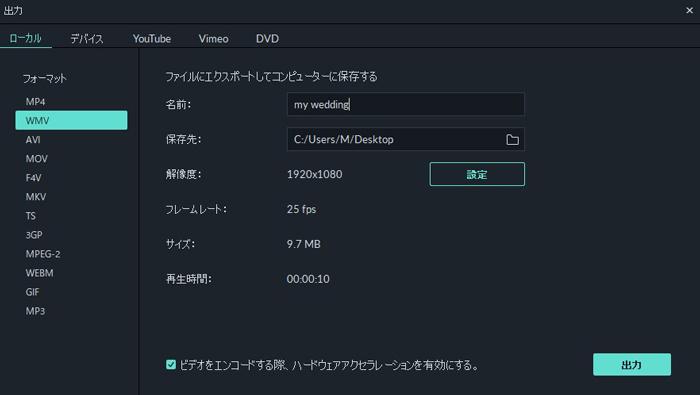 スライドショーDVD作成