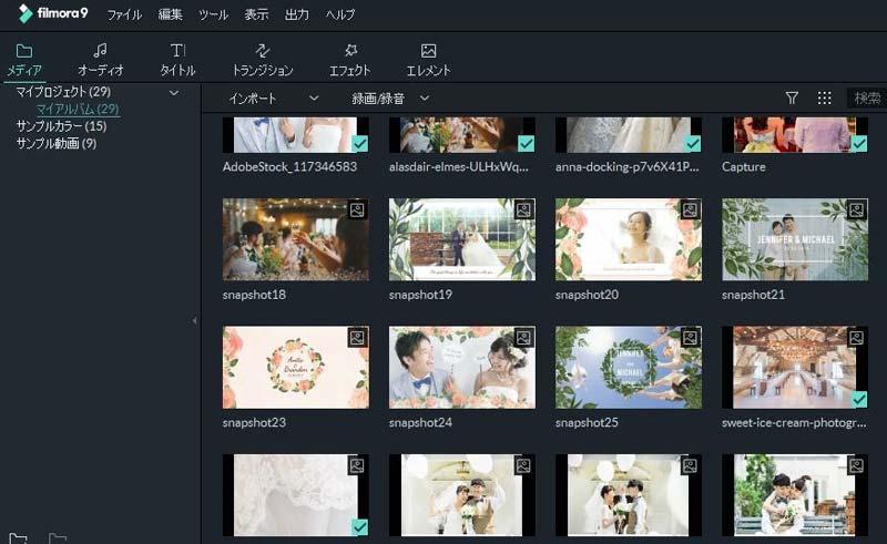 結婚式オープニングビデオの素材をインポート