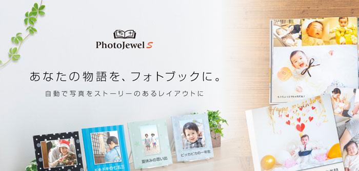 photojewel s