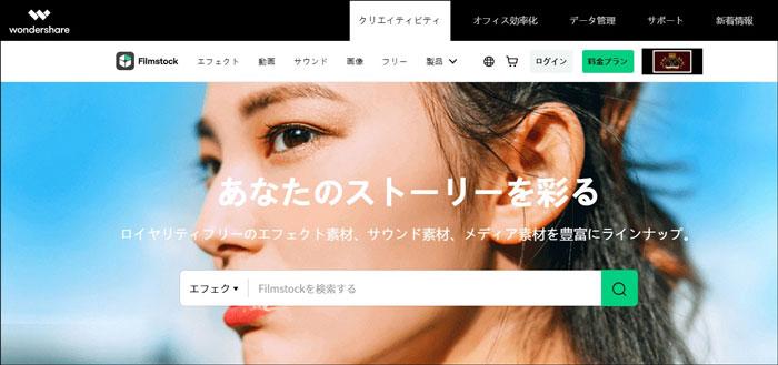 素材サイトFilmstock
