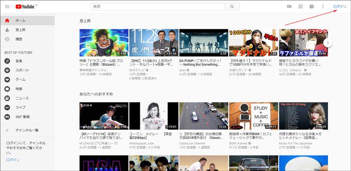 YouTubeへのログイン