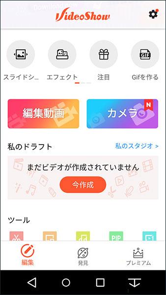 アプリ 動画 作成