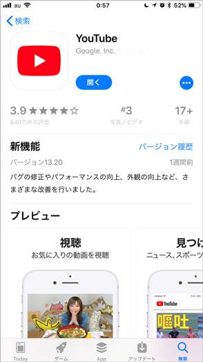 YouTubeアプリをインストール