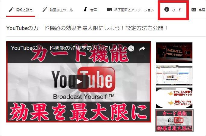 YouTubeカードの使い方と設定方法